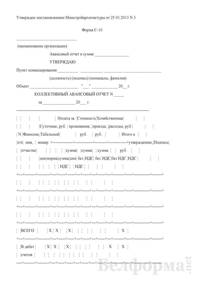 Коллективный авансовый отчет. Форма С-10. Страница 1