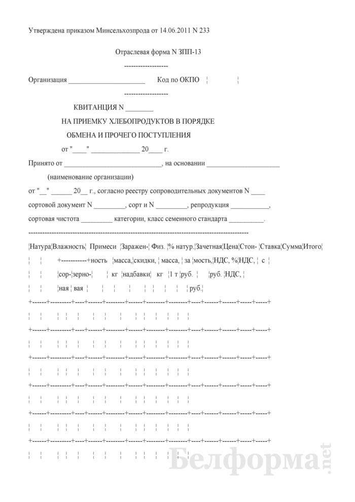 Квитанция на приемку хлебопродуктов в порядке обмена и прочего поступления (Форма № ЗПП-13). Страница 1