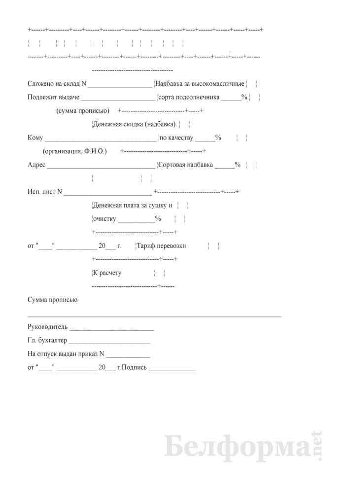 Квитанция на приемку хлебопродуктов в порядке обмена и прочего поступления (Форма № ЗПП-13). Страница 2