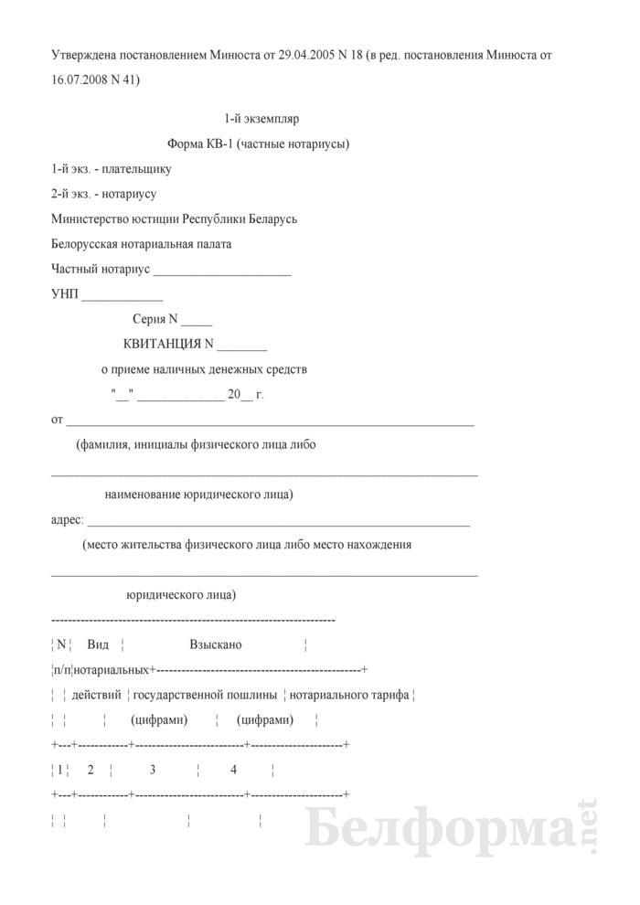 Квитанция о приеме наличных денежных средств. Форма № КВ-1 (частные нотариусы). Страница 1