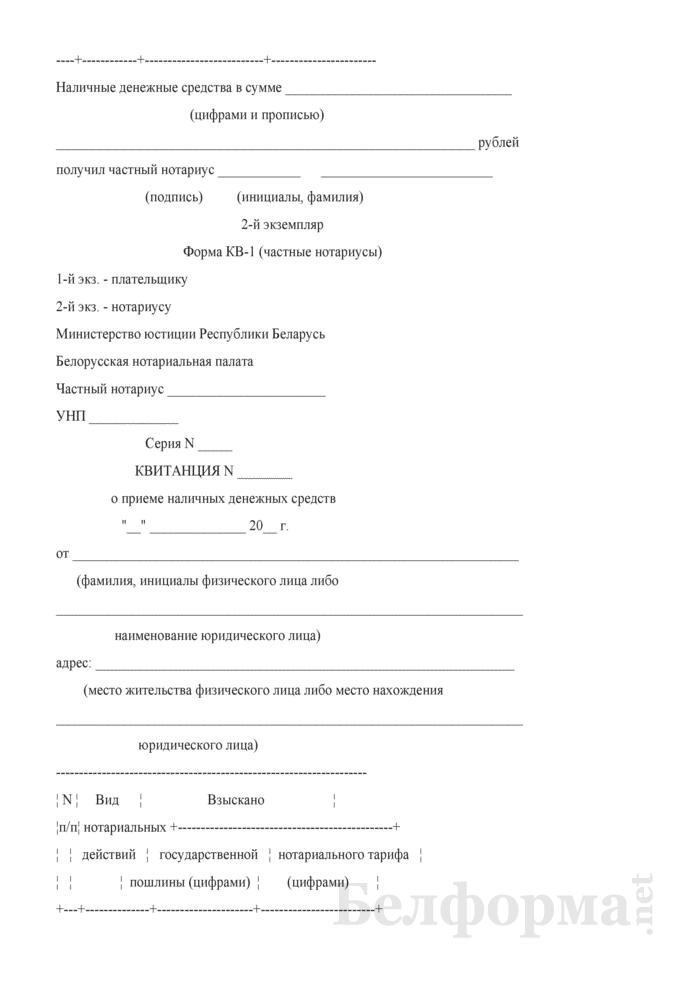 Квитанция о приеме наличных денежных средств. Форма № КВ-1 (частные нотариусы). Страница 2