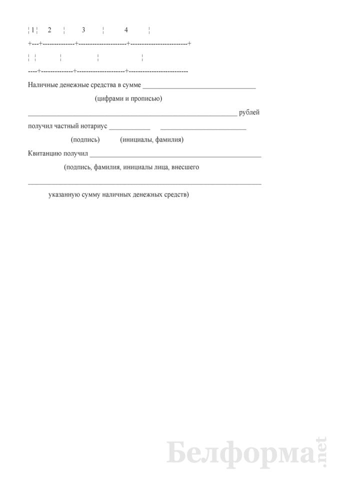 Квитанция о приеме наличных денежных средств. Форма № КВ-1 (частные нотариусы). Страница 3