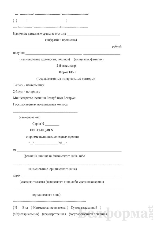 Квитанция о приеме наличных денежных средств. Форма № КВ-1 (государственные нотариальные конторы). Страница 2