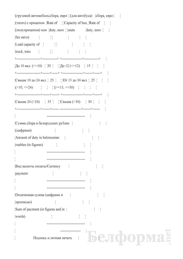 Квитанция о взимании сбора за проезд автомобильных транспортных средств иностранных государств по автомобильным дорогам общего пользования Республики Беларусь. Страница 3