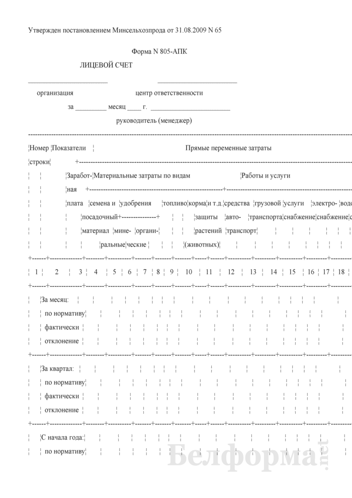 Лицевой счет. Форма № 805-АПК. Страница 1