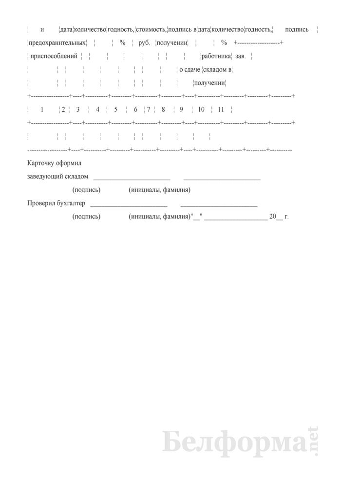 Личная карточка учета спецодежды, спецобуви и предохранительных приспособлений (Форма 210-АПК). Страница 2