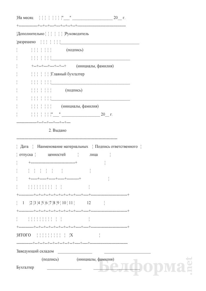Лимитно-заборная карта (Форма 201-АПК). Страница 2