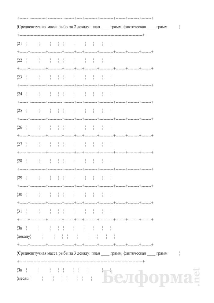 Лимитно-заборная карта на корма для рыб (Форма 106-АПК.Р). Страница 4