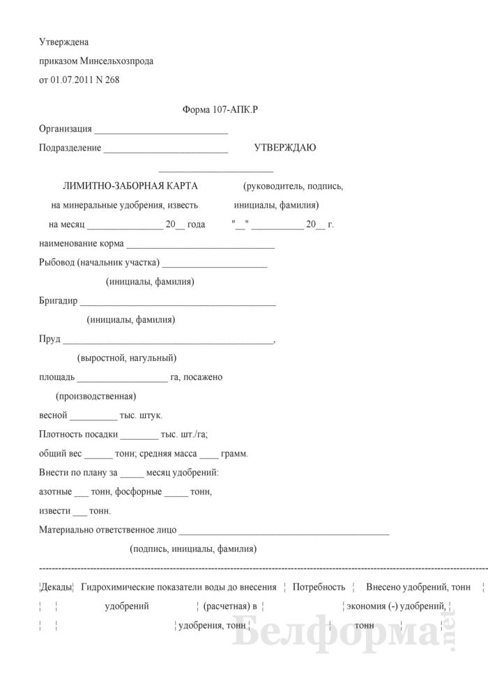 Лимитно-заборная карта на минеральные удобрения, известь (Форма 107-АПК.Р). Страница 1
