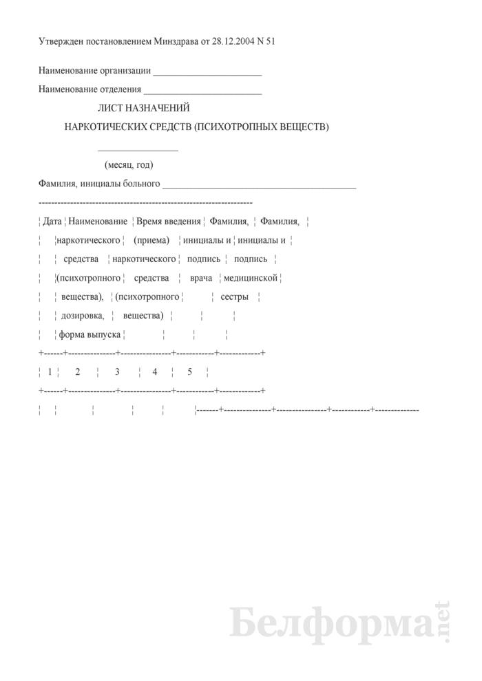 Лист назначений наркотических средств (психотропных веществ). Страница 1