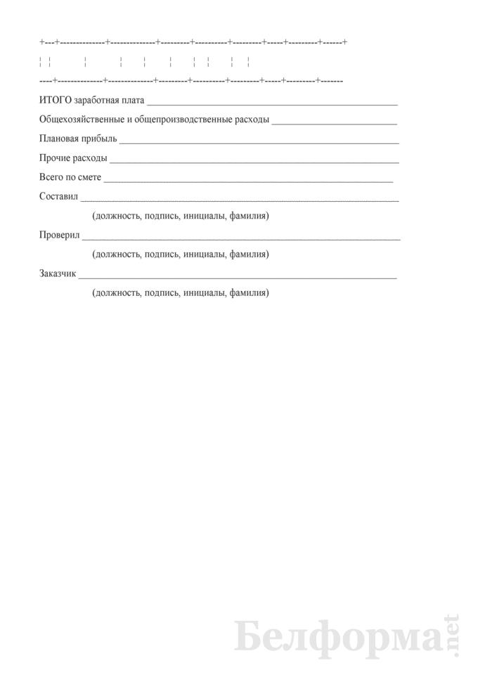 Локальная смета (локальный сметный расчет) на пусконаладочные работы. Страница 2