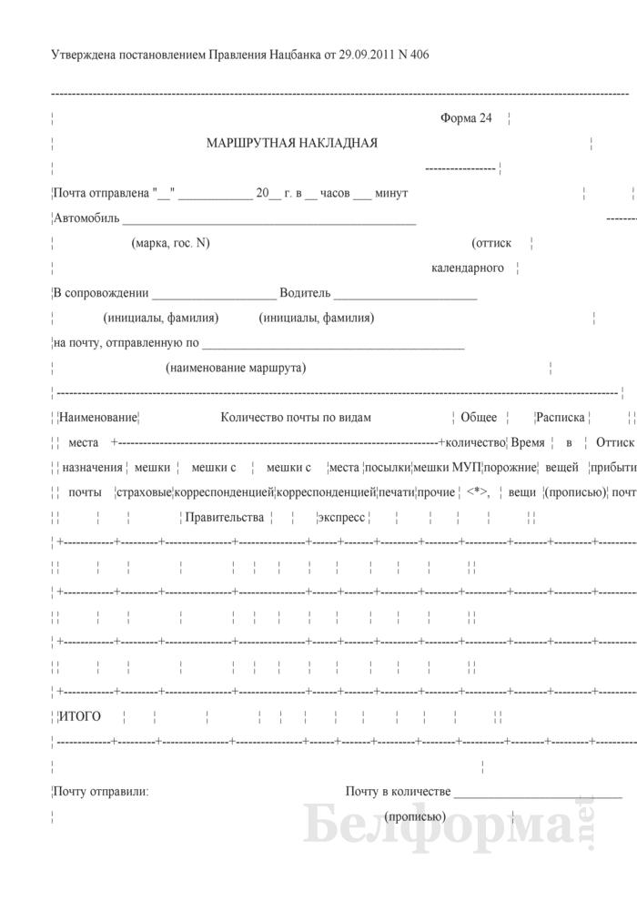 Маршрутная накладная (Форма 24). Страница 1