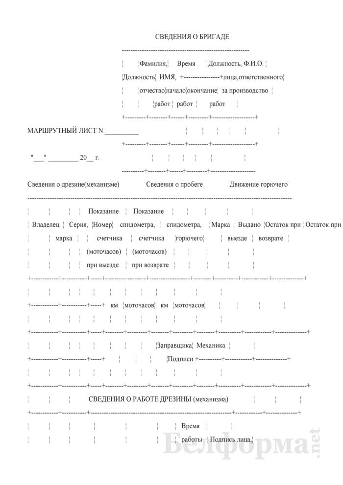 Маршрутный лист. Страница 1