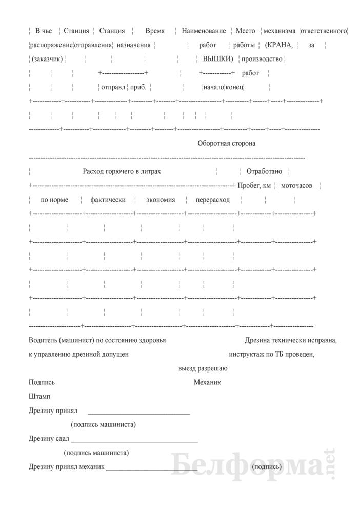Маршрутный лист. Страница 2