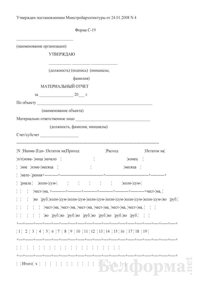 Материальный отчет. Форма С-19. Страница 1