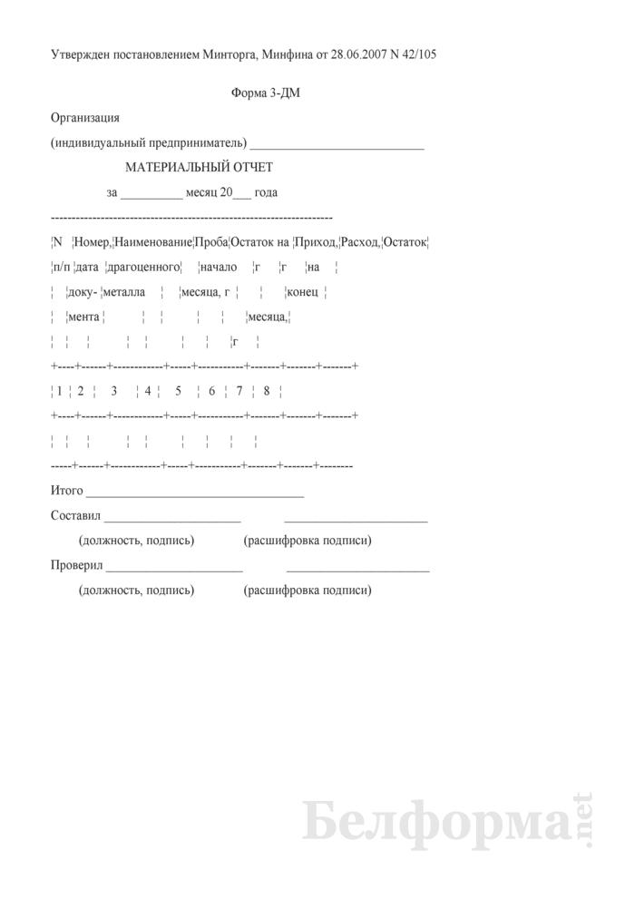 Материальный отчет. Форма № 3-ДМ. Страница 1