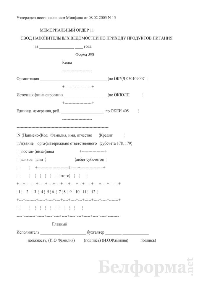 Мемориальный ордер 11. Свод накопительных ведомостей по приходу продуктов питания. Форма № 398. Страница 1