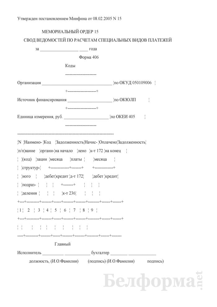 Мемориальный ордер 15. Свод ведомостей по расчетам специальных видов платежей. Форма № 406. Страница 1
