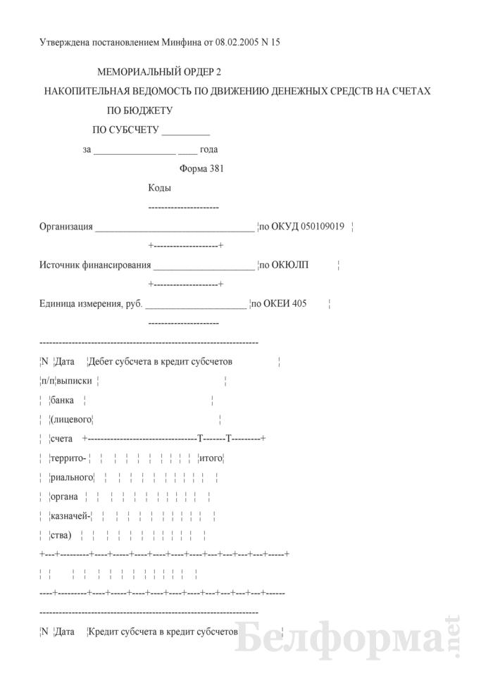 Мемориальный ордер 2. Накопительная ведомость по движению денежных средств на счетах. Форма № 381. Страница 1