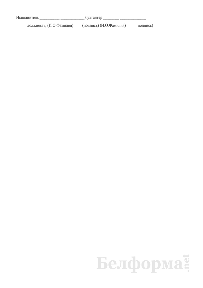 Мемориальный ордер 4. Накопительная ведомость по расчетам чеками из чековых книжек. Форма № 323. Страница 2