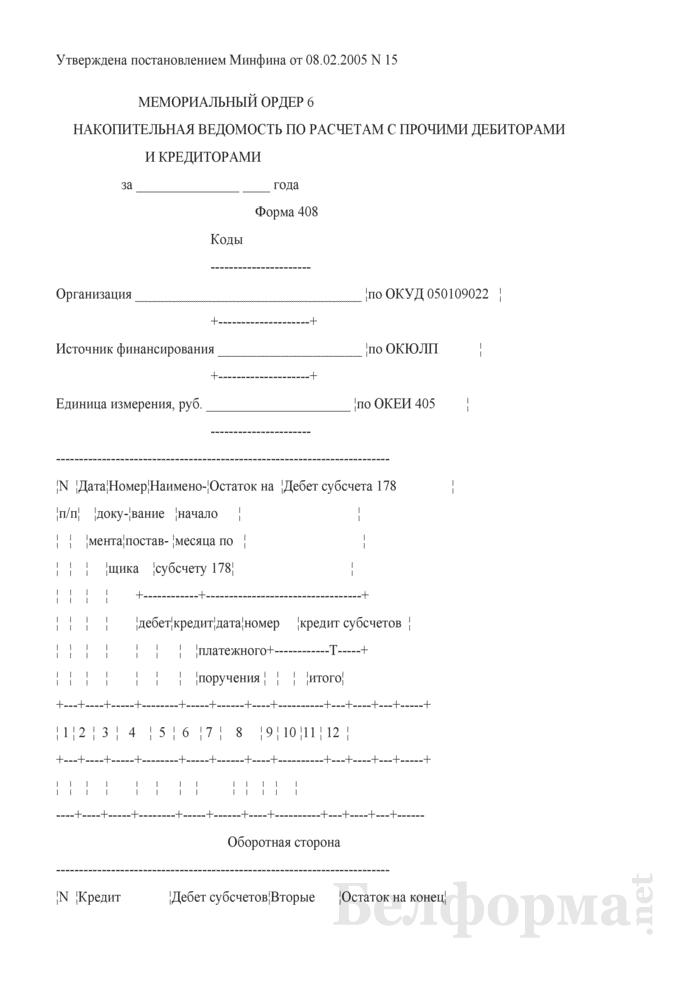 Мемориальный ордер 6. Накопительная ведомость по расчетам с прочими дебиторами. Форма № 408. Страница 1