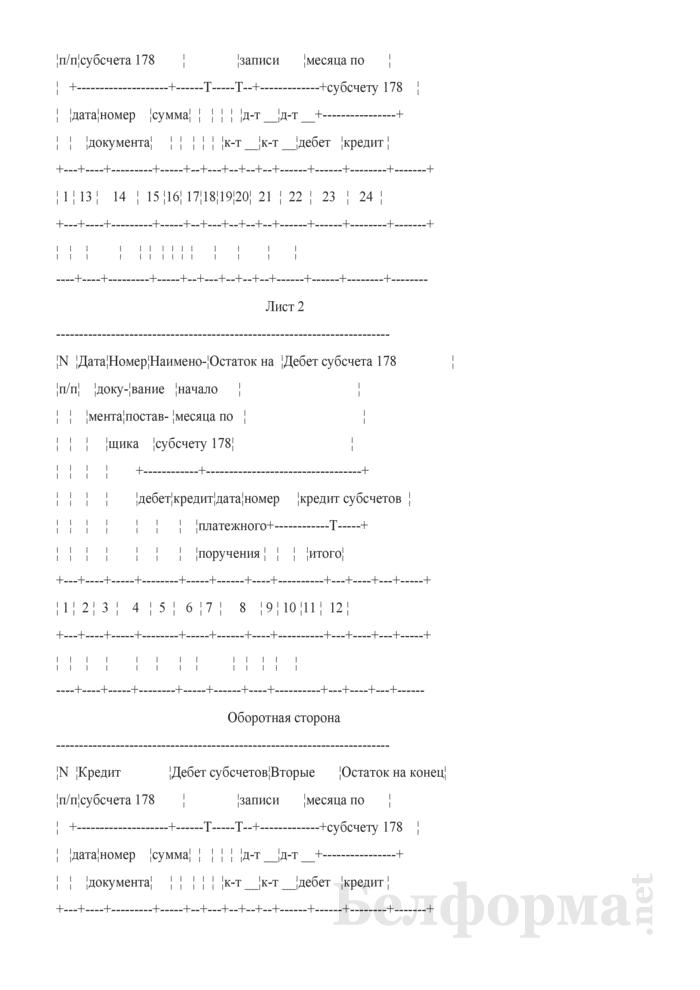 Мемориальный ордер 6. Накопительная ведомость по расчетам с прочими дебиторами. Форма № 408. Страница 2