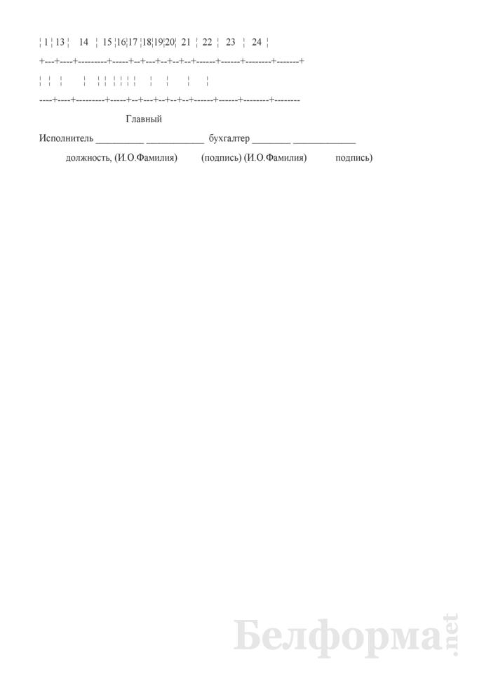 Мемориальный ордер 6. Накопительная ведомость по расчетам с прочими дебиторами. Форма № 408. Страница 3