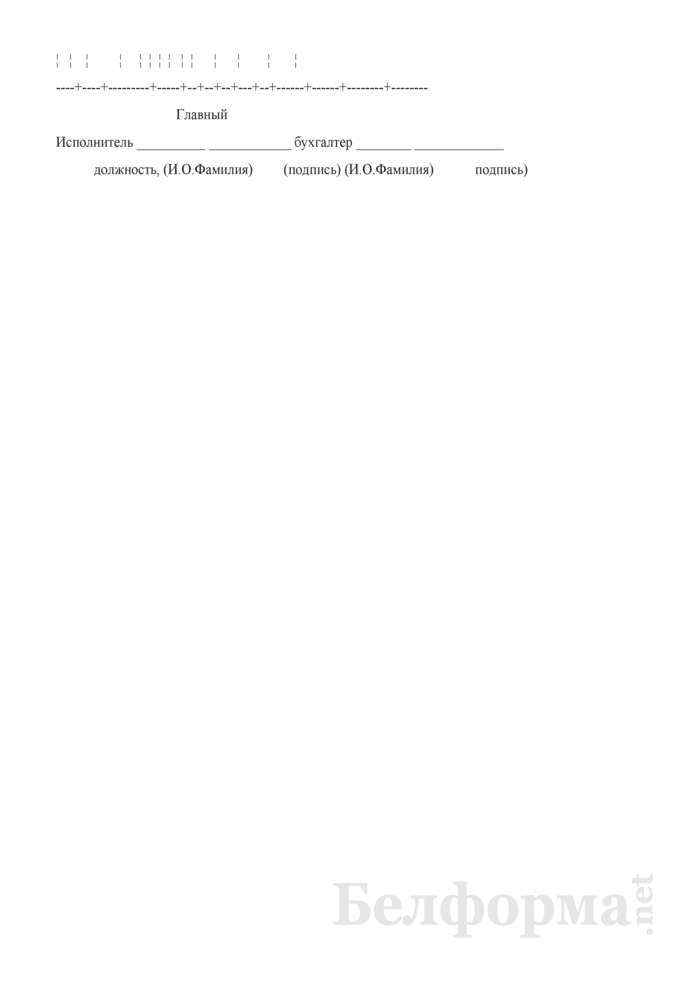 Мемориальный ордер 7. Накопительная ведомость по расчетам в порядке плановых платежей. Форма № 408. Страница 3
