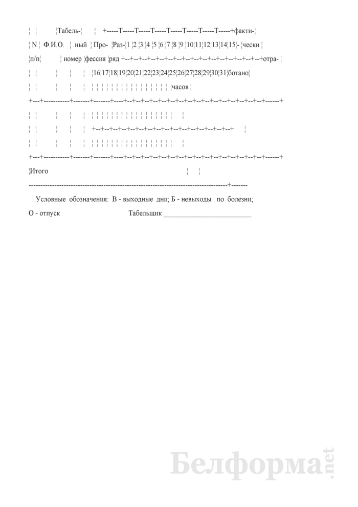 Месячное нормированное задание (Форма 1). Страница 2