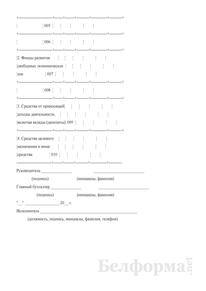 Месячный отчет о расходовании средств, выделенных из бюджета (Форма 1-М (оперативная)). Страница 27