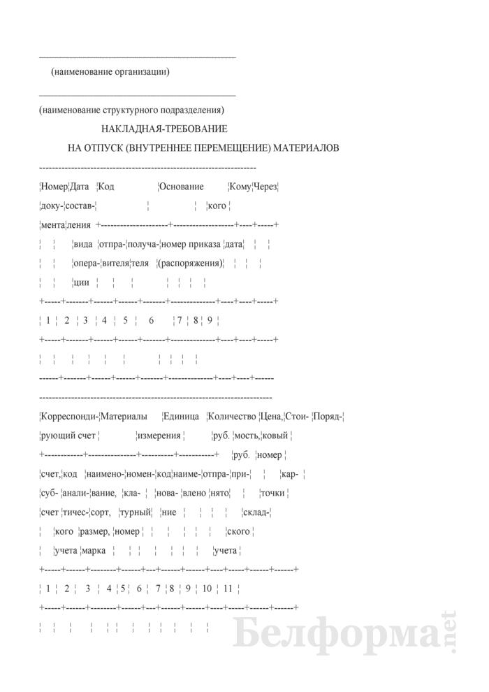 Накладная-требование на отпуск (внутреннее перемещение) материалов. Страница 1