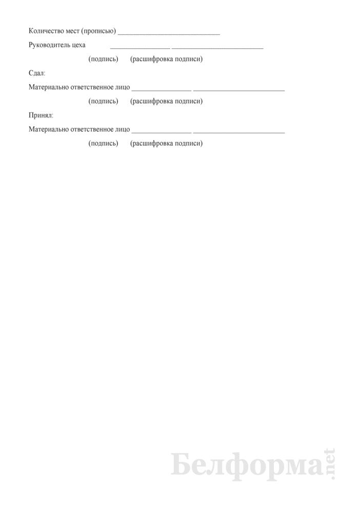 Накладная на сдачу продукции из производства на склад (Форма № ЗПП-112). Страница 2