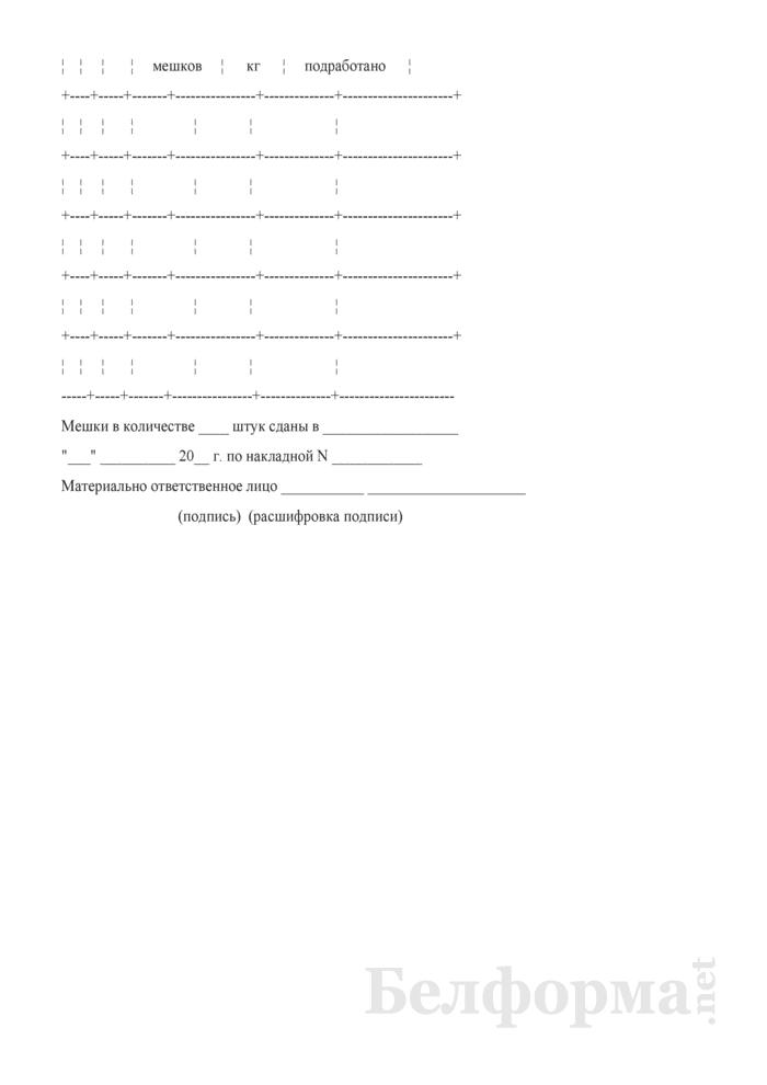 Накладная на сдачу в подработку нестандартной продукции со склада (Форма № ЗПП-115). Страница 2