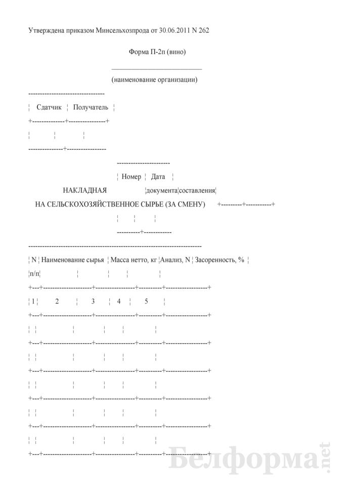 Накладная на сельскохозяйственное сырье (за смену) (Форма П-2п (вино)). Страница 1