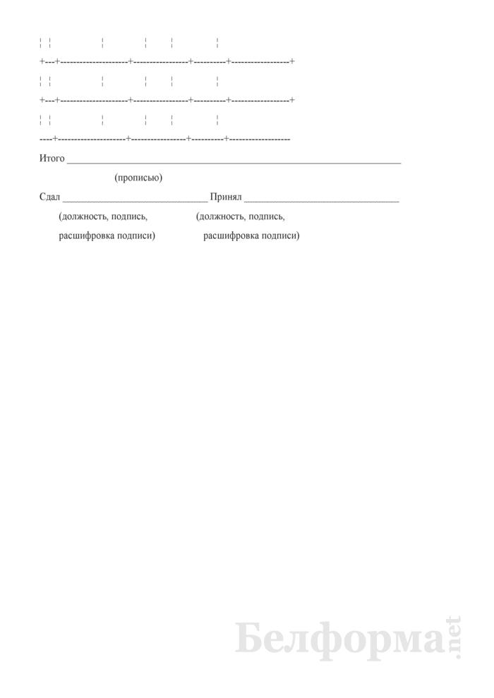 Накладная на сельскохозяйственное сырье (за смену) (Форма П-2п (вино)). Страница 2