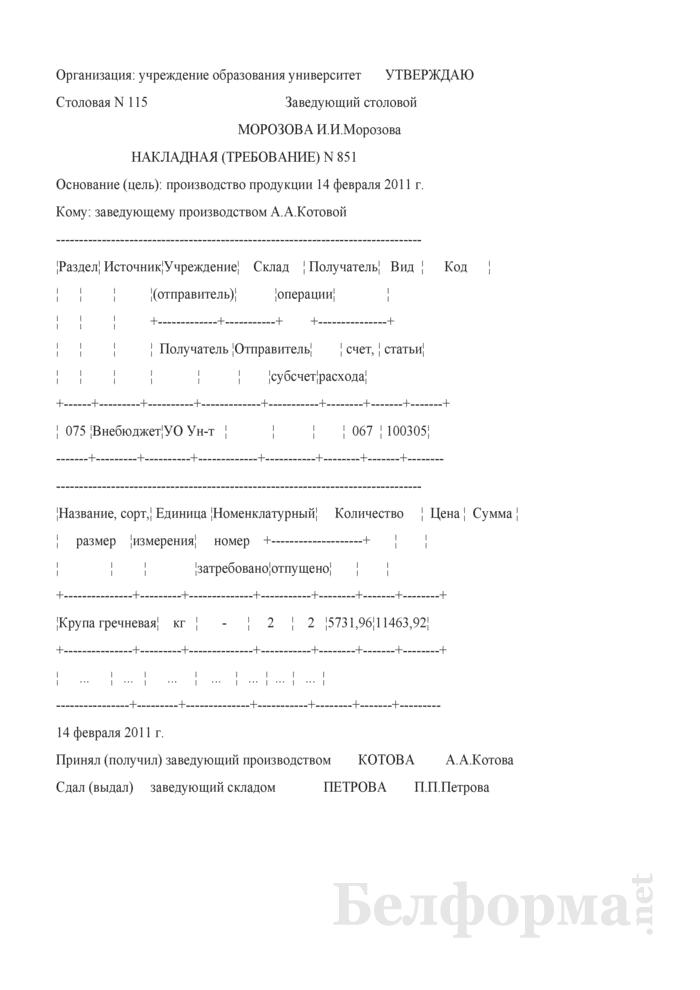 Накладная (требование) Образец заполнения). Страница 1