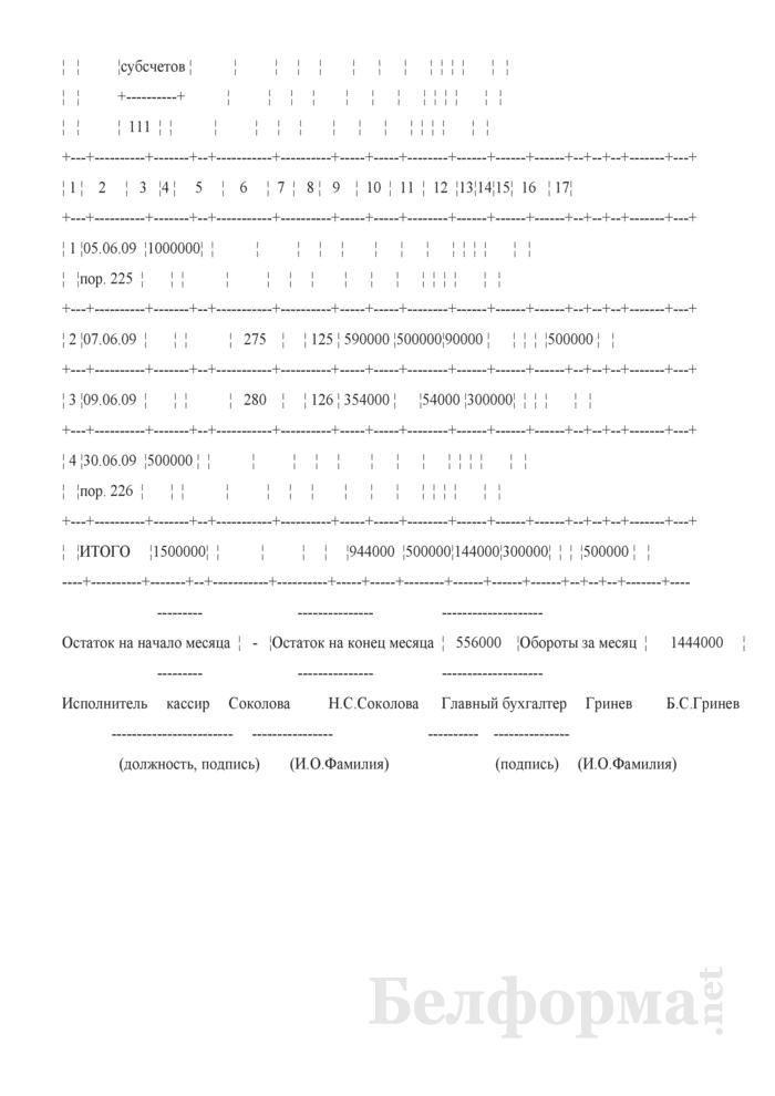 Накопительная ведомость по расчетам чеками из чековых книжек (Образец заполнения). Страница 3