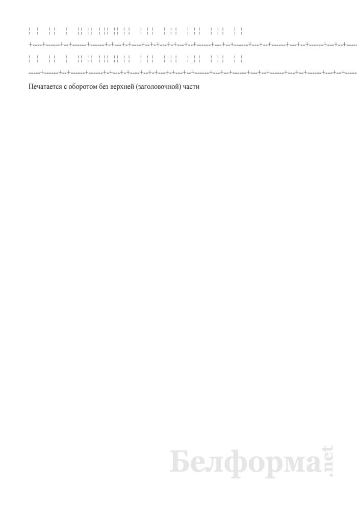 Накопительная ведомость поступления на склады из производственных цехов выбракованной кукурузы, побочных продуктов и отходов (Форма № ЗПП-149). Страница 2