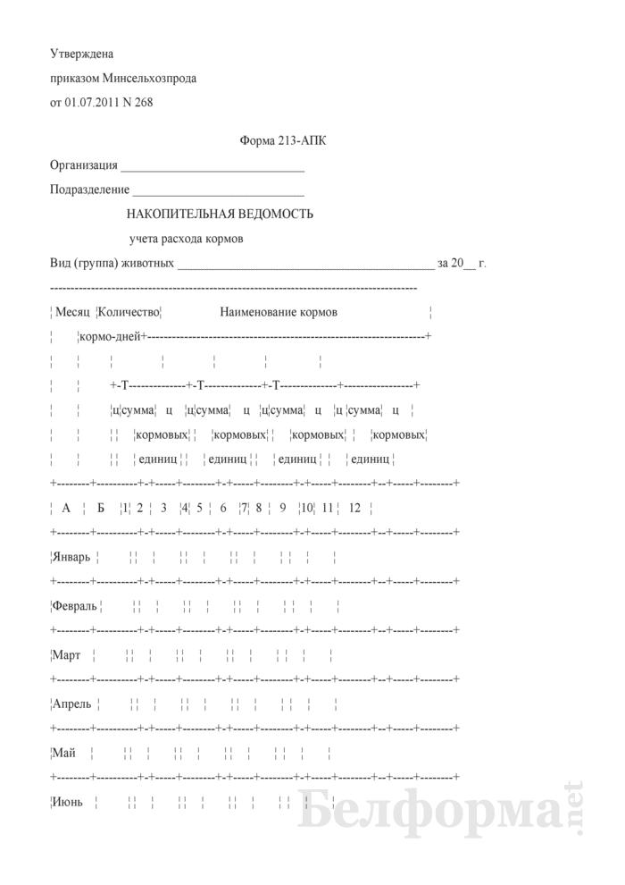 Накопительная ведомость учета расхода кормов (Форма 213-АПК). Страница 1
