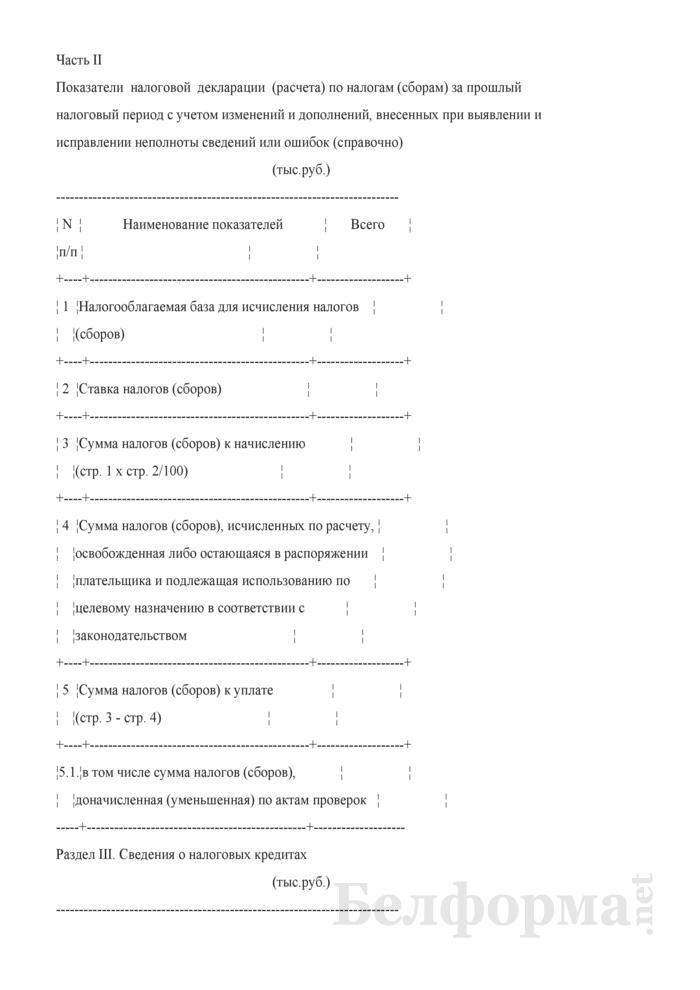 Налоговая декларация (расчет) о суммах исчисленного сбора в республиканский фонд поддержки производителей сельскохозяйственной продукции, продовольствия и аграрной науки, уплачиваемого в 2009 году. Страница 5