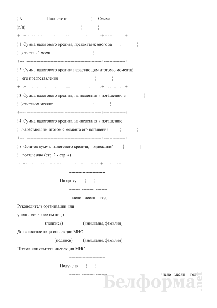 Налоговая декларация (расчет) о суммах исчисленного сбора в республиканский фонд поддержки производителей сельскохозяйственной продукции, продовольствия и аграрной науки, уплачиваемого в 2009 году. Страница 6