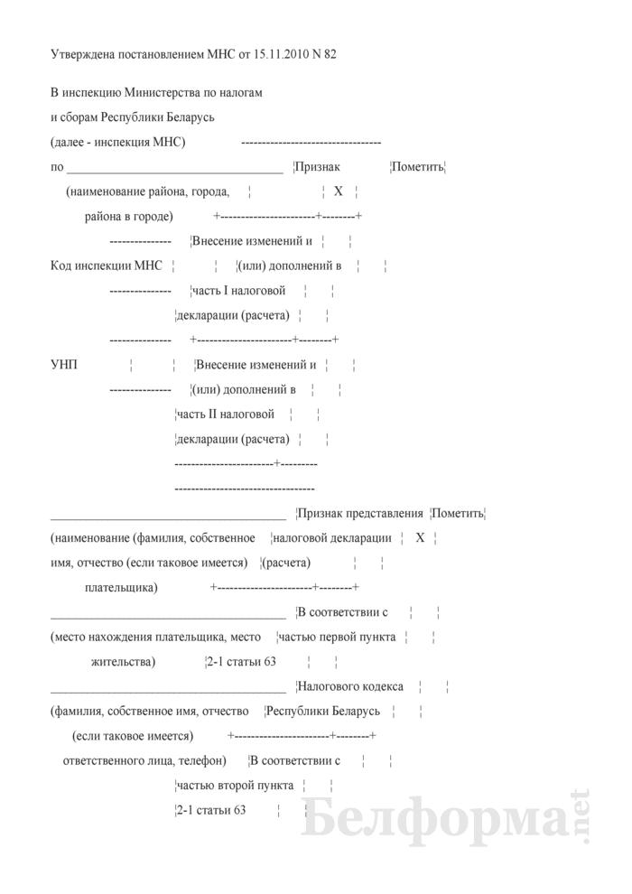 Налоговая декларация (расчет) по акцизам. Страница 1