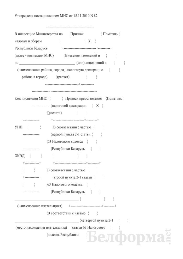 Налоговая декларация (расчет) по единому налогу для производителей сельскохозяйственной продукции. Страница 1