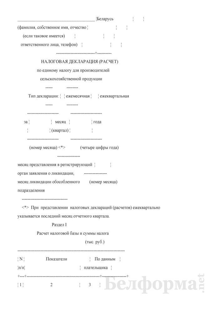 Налоговая декларация (расчет) по единому налогу для производителей сельскохозяйственной продукции. Страница 2