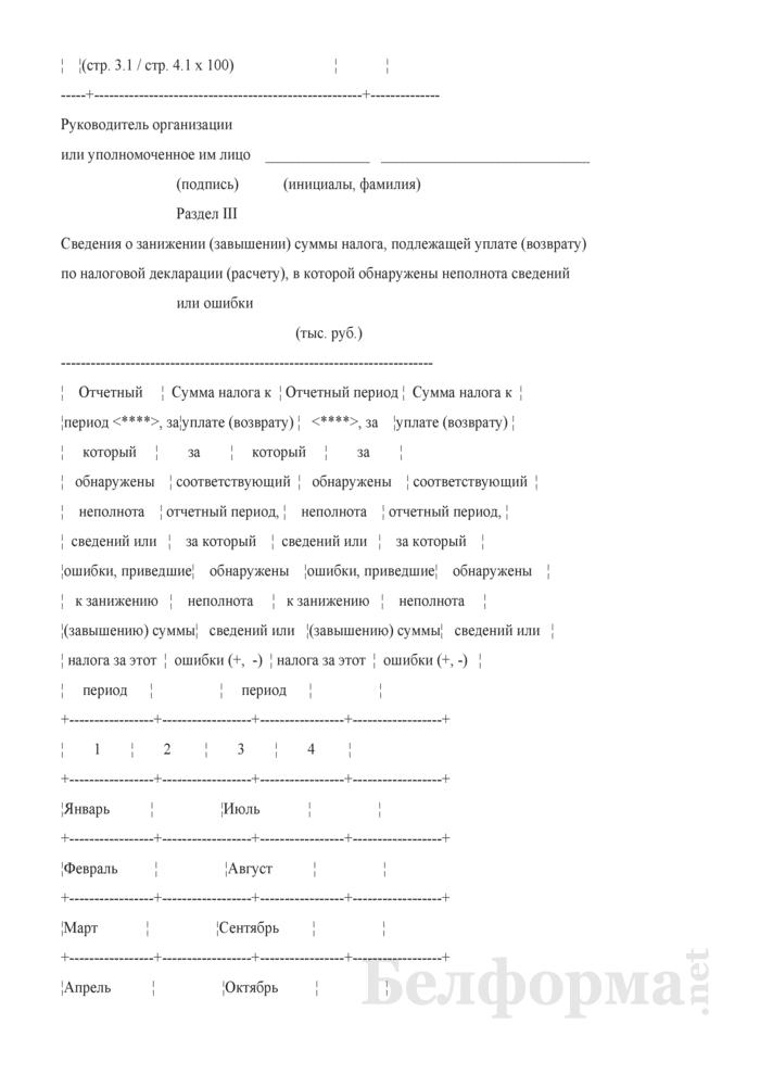 Налоговая декларация (расчет) по единому налогу для производителей сельскохозяйственной продукции. Страница 6