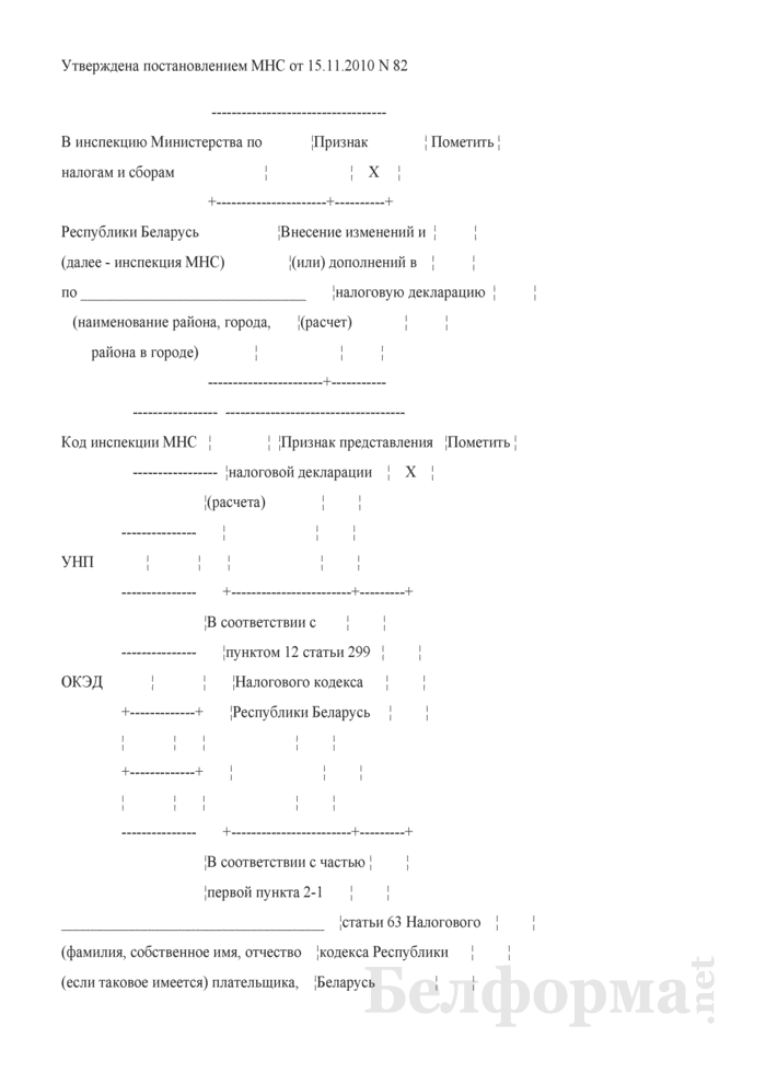 Налоговая декларация (расчет) по единому налогу с индивидуальных предпринимателей и иных физических лиц. Страница 1