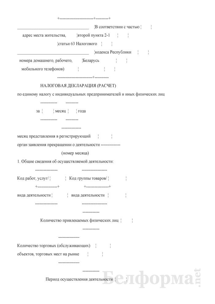 Налоговая декларация (расчет) по единому налогу с индивидуальных предпринимателей и иных физических лиц. Страница 2
