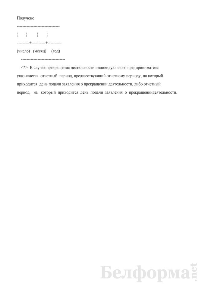 Налоговая декларация (расчет) по единому налогу с индивидуальных предпринимателей и иных физических лиц. Страница 11