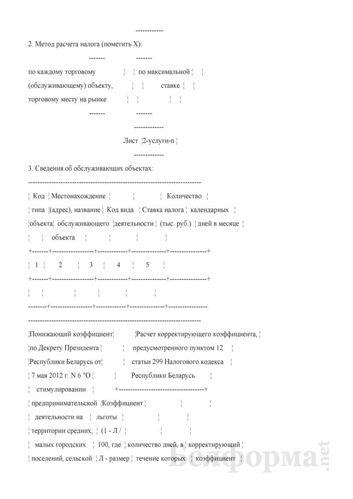 Налоговая декларация (расчет) по единому налогу с индивидуальных предпринимателей и иных физических лиц. Страница 3