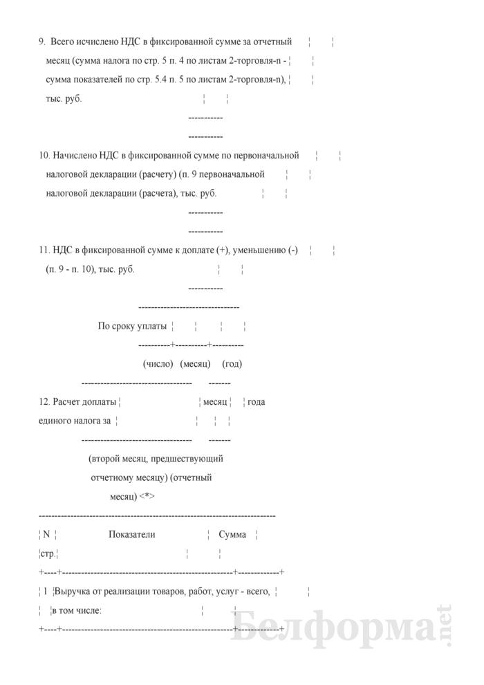 Налоговая декларация (расчет) по единому налогу с индивидуальных предпринимателей и иных физических лиц. Страница 9